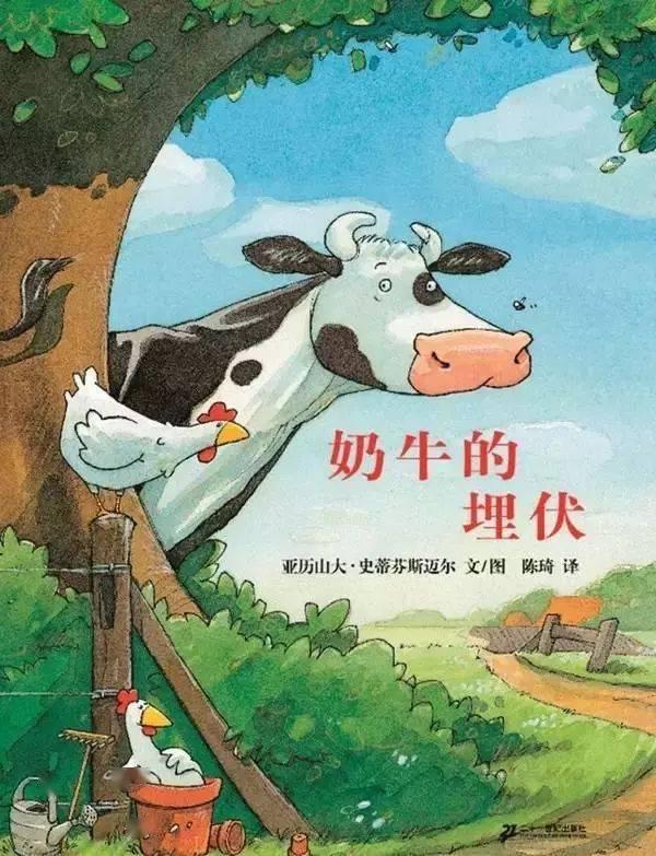 为爱发声丨奶牛也爱恶作剧——《奶牛的埋伏》  第1张