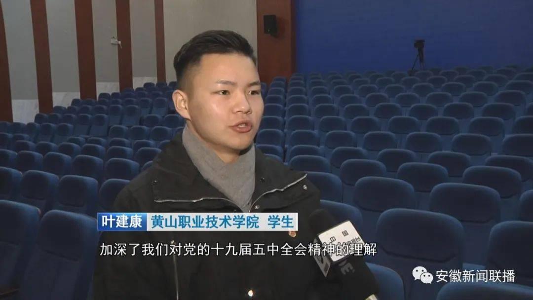 省级专家宣讲团在六安、黄山、阜阳、宿州宣讲党的十九届五中全会精神