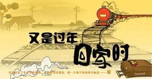 春节还能回家过年吗?过年能否举办年会和酒席?从外地回渝会被隔离吗?