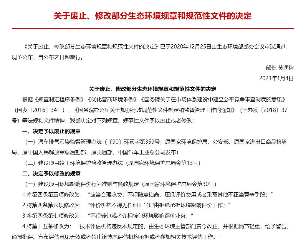 晋城企业注意!这些规章文件废止或修改
