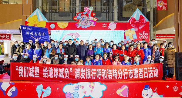 浦发银行呼和浩特分行成功举办第十四次全行志愿者日活动