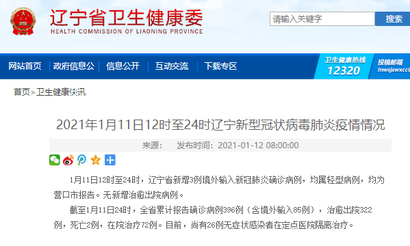 刚刚,辽宁新增3例境外输入确诊病例!沈阳管控区186户被无人机拍下这一幕!