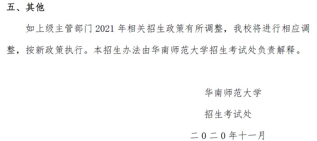 华师公布2021年美术学院/音乐学院艺术类专业招生办法,按省统考录取