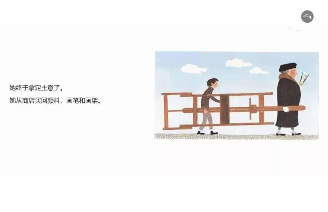 绘本故事【艾玛画画】  第7张