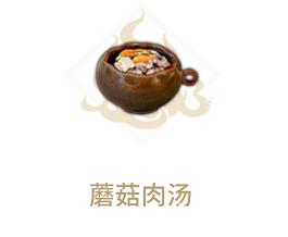 妄想山海蘑菇肉汤怎么做 食谱配方制作攻略
