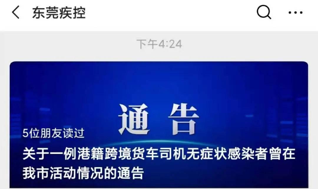 广东新增1例感染者!国内三城全封闭!