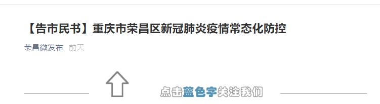 重庆人注意!重庆16区县发布疫情防控最新通知!