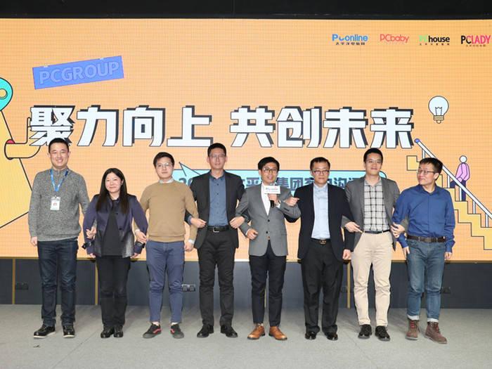 聚力·盈未来 太平洋网络集团生态分享会上海站隆重召开