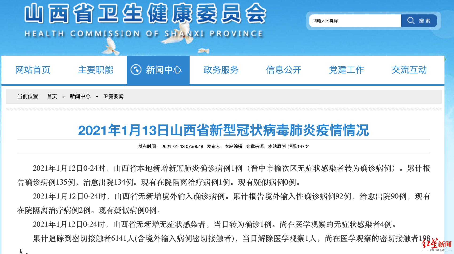 山西新增1例本地确诊,为晋中市榆次区无症状感染者转确诊