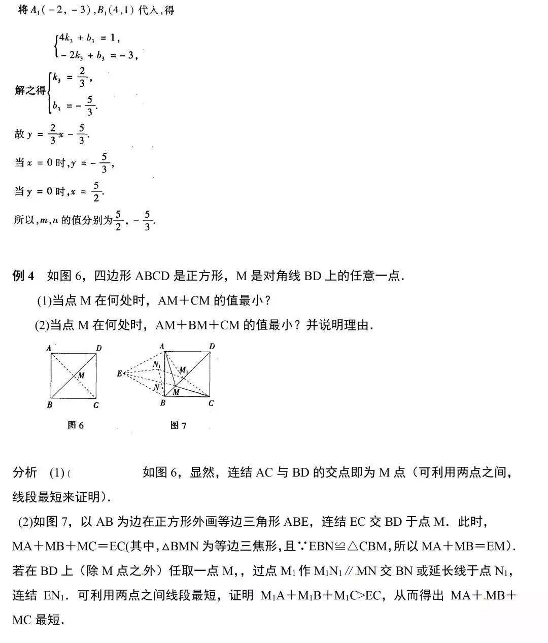 最短路径问题 12个解题模型详解+例题!