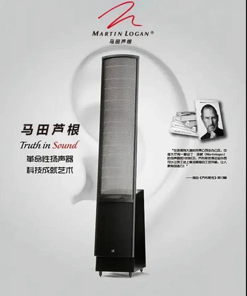 """【厂商资讯】连苹果公司都如此追捧:音响界的""""静电之王""""——Martinlogan"""