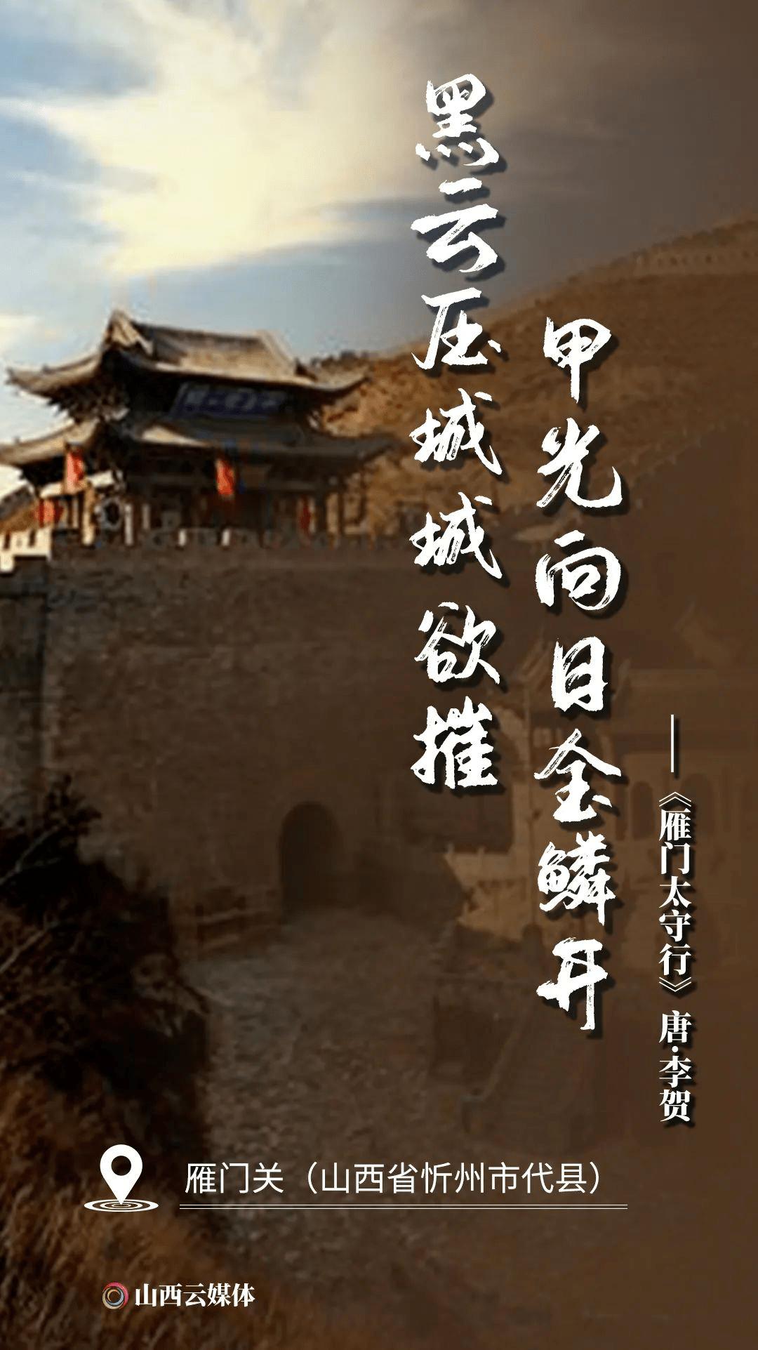 8句诗词,神游三晋  第2张