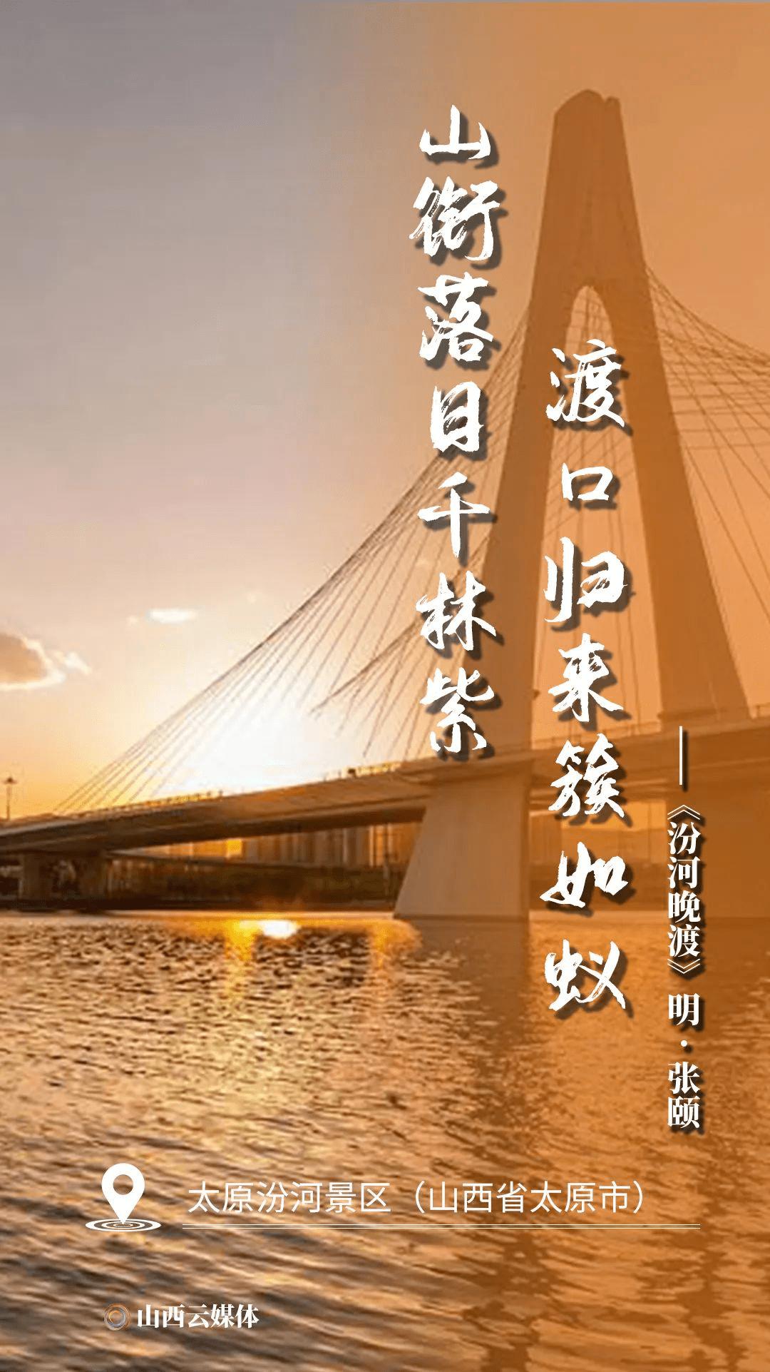 8句诗词,神游三晋  第7张