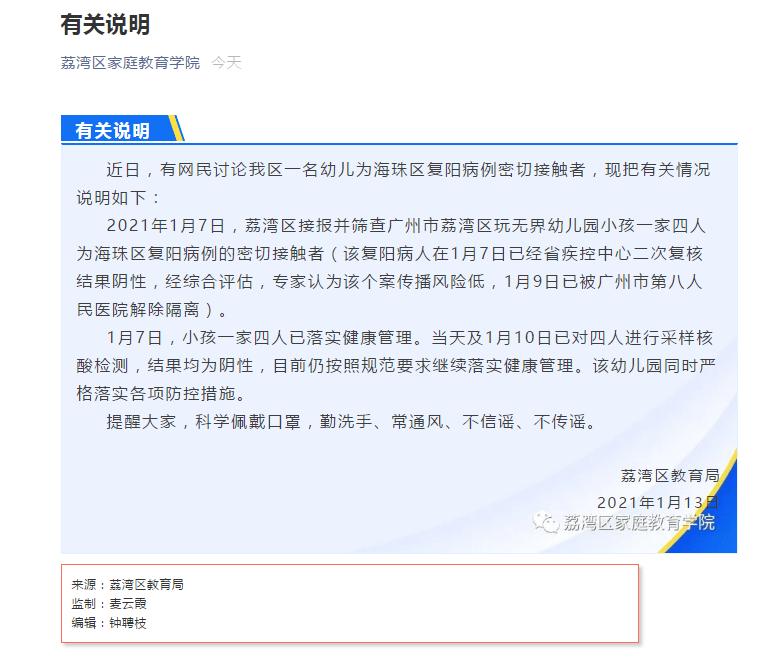 荔湾一幼儿园学童为海珠复阳病例密接,核酸检测阴性