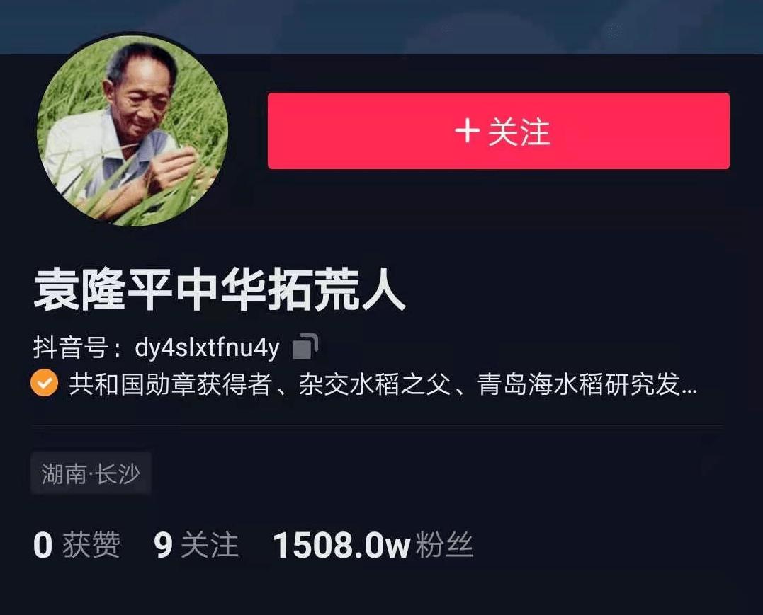 袁隆平否认,抖音回应
