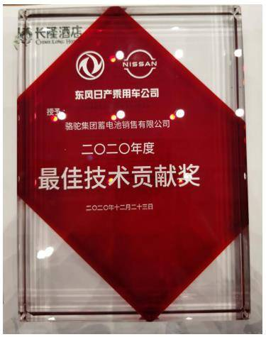 骆驼蓄电池获东风日产年度表彰大奖