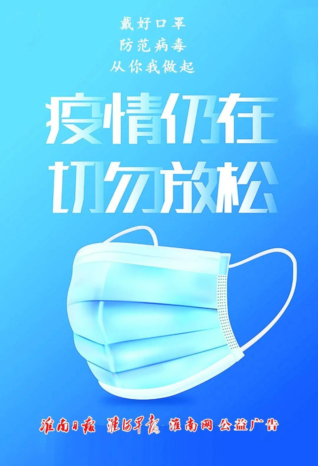 淮南日报疫情防控公益宣传