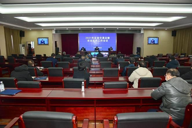 省交通运输厅召开2021年全省安全生产工作电视电话会议