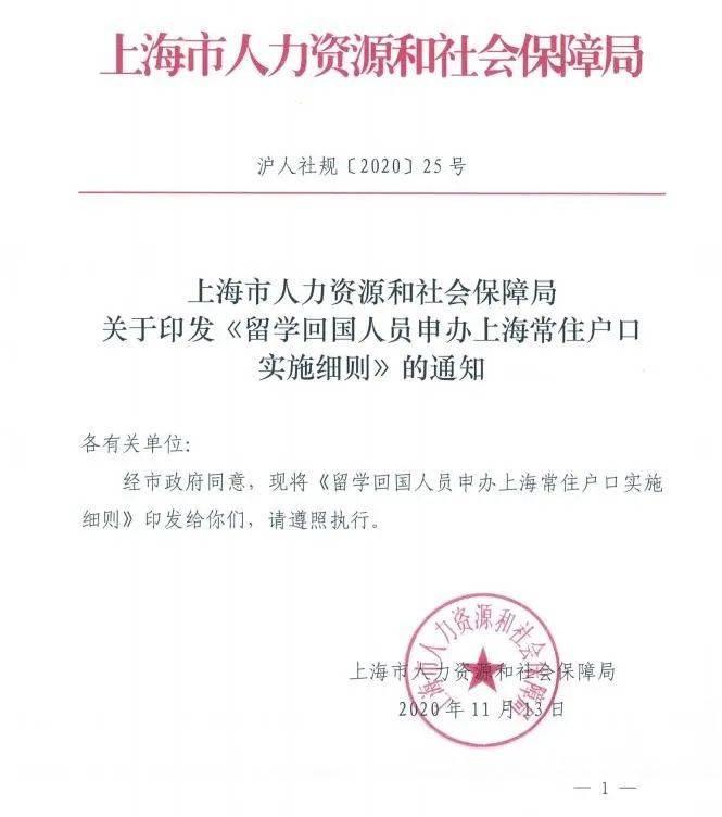 """留学生""""落沪""""新政详解:首份工作不强制上海,条件进一步放宽"""