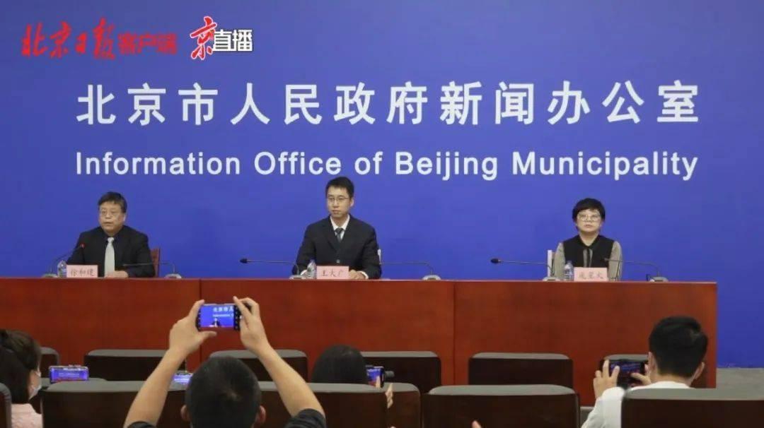 北京发布会汇总:严格控制村内聚集性活动,加强农村大集防疫管理