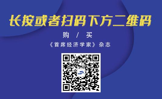 钟正生 丨2021年中国经济的主线:以变应变
