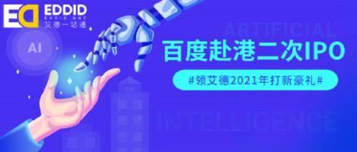 百度赴香港二次IPO,下载艾德一站通APP领2021年港股打新豪礼