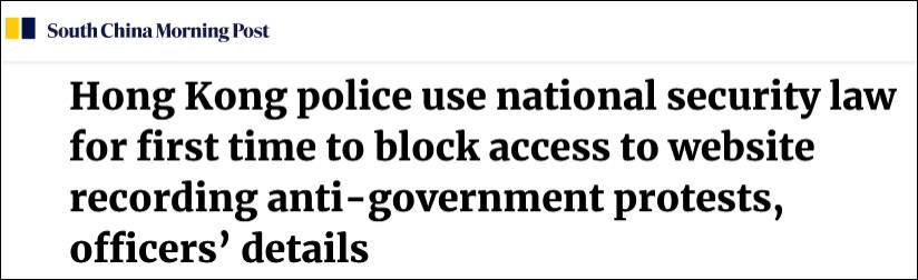 港媒:香港警方首次引用香港国安法封锁乱港网站