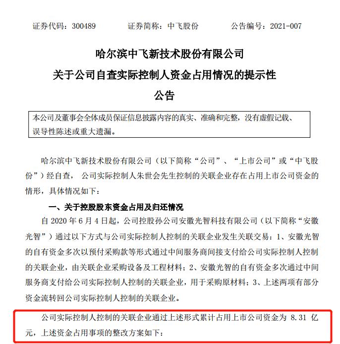"""新董秘上任10天就爆大雷 股价已腰斩 """"非经营资金占用""""成A股老大难"""