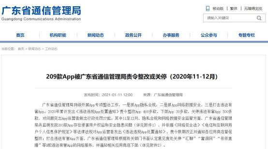 广发银行信用卡中心APP被广东责令整改,侵犯用户权益
