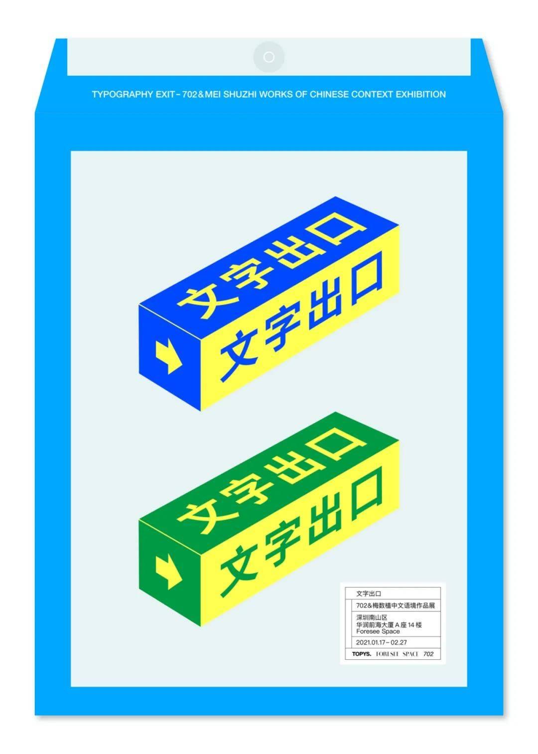 文字出口:702&梅数植中文语境作品展