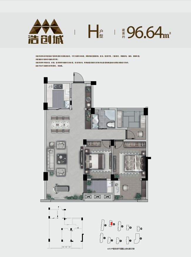 户型首发丨浩创城二期76