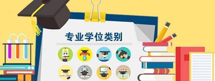 速览!国务院学位办公布各专业学位类别的领域设置