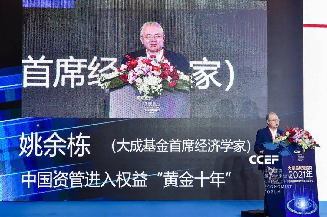 姚余栋:中国经济将在未来十年迎来权益黄金十年