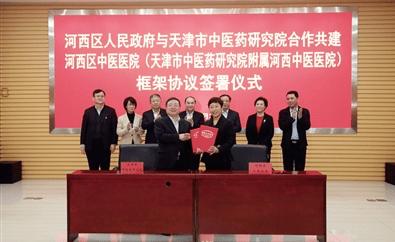 天津市中医药研究院与河西区人民政府签署合作框架协议