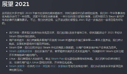 官宣!Steam中国版蒸汽平台将于2021年初正式上线