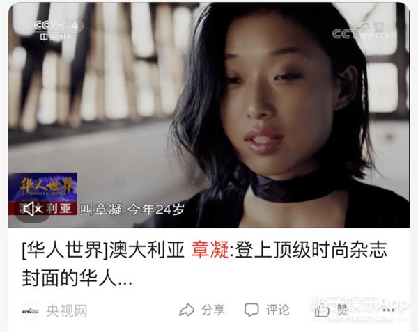 27岁澳洲华裔担任中国VOGUE新主编?因资历被嘲