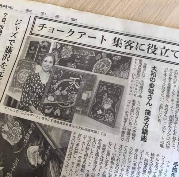 新财富密码!日本爆红粉笔艺术家 金城まみ 作品欣赏_黑板