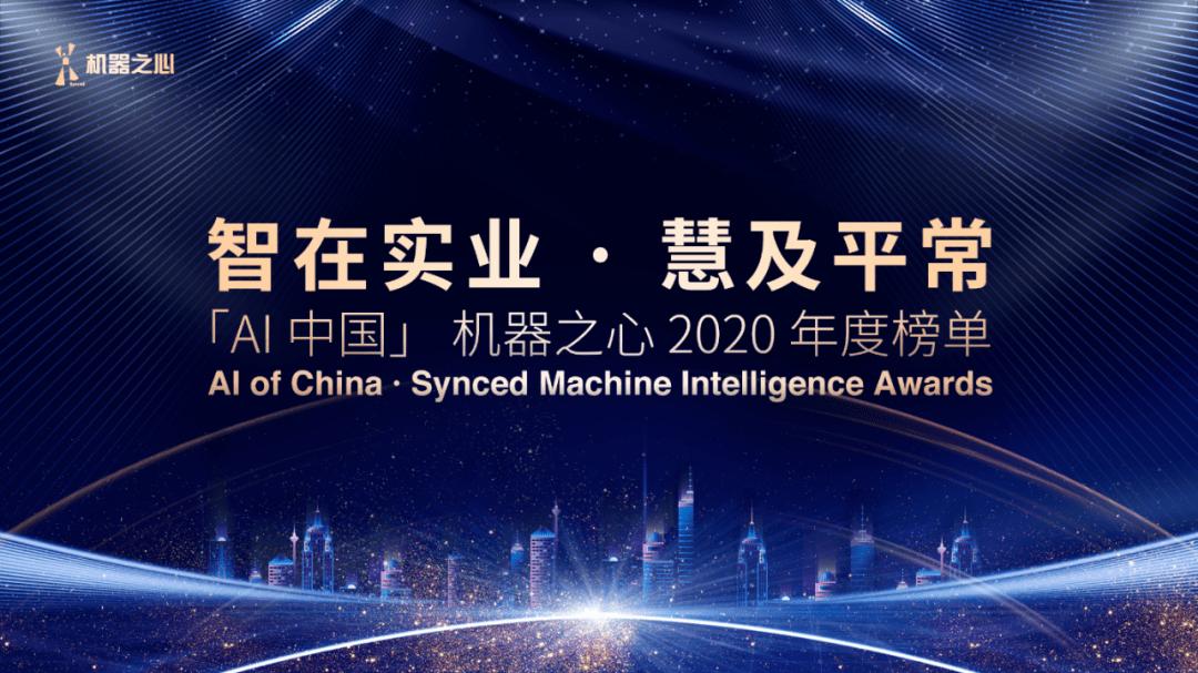 2020-2021「AI中国」机器之心人工智能年度奖项揭榜:大浪淘沙,数智突围