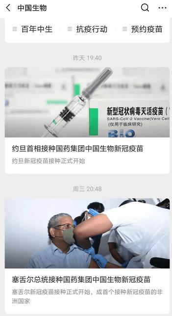 多国领导人接种中国新冠疫苗!国药集团董事长:中国疫苗有效性超预设目标,预计今年产能达10亿剂以上