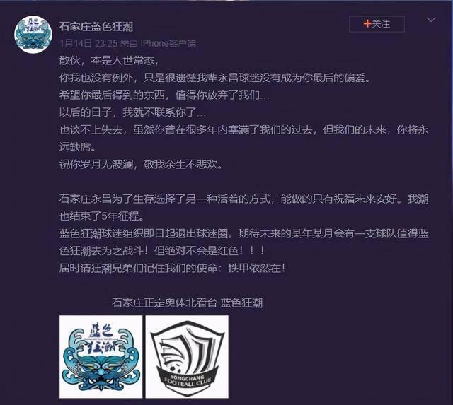 中国足球首例?中甲球队官宣迁址+更名 球迷组织倒戈宣布散伙