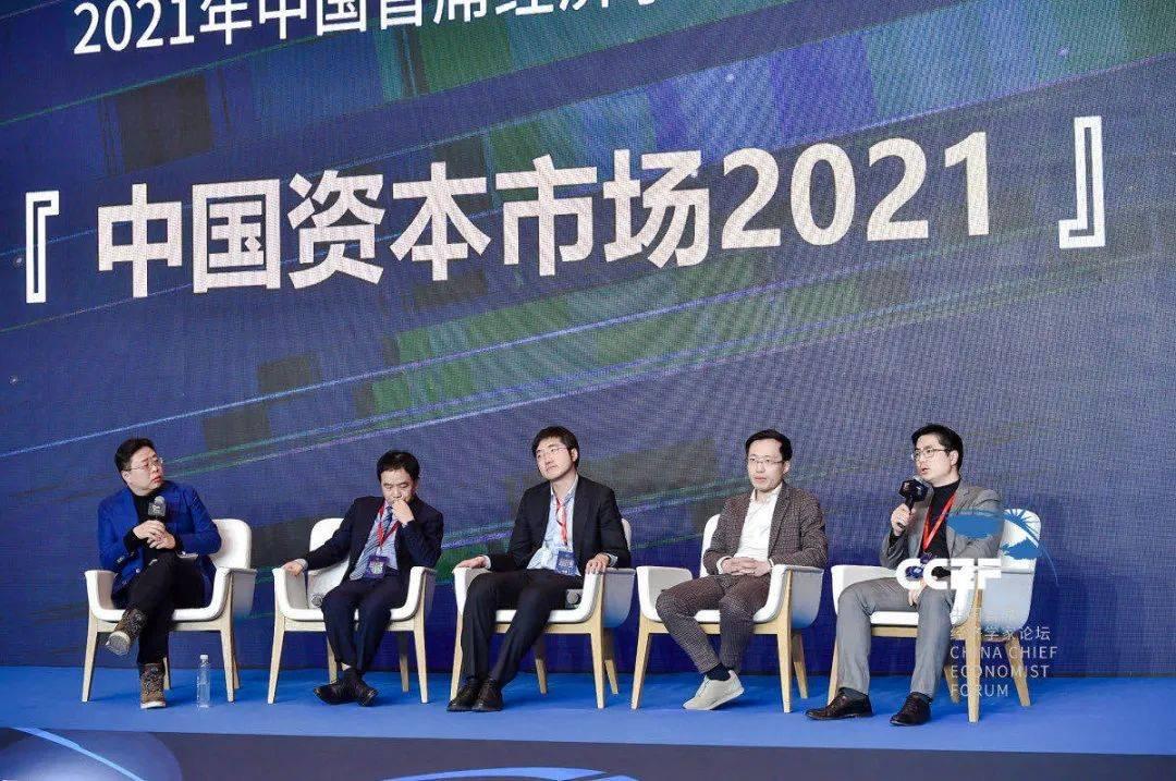 【首席圆桌】2021年,中国资本市场会如何发展?