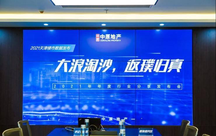 大浪淘沙,返璞归真——2020年天津中原地产年度行业分享会