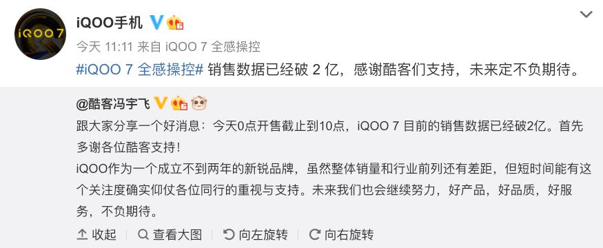 【行情】iQOO7首销破2亿 小米11再开售又没?累计销量猛