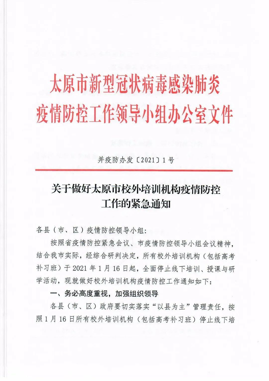 紧急通知:1月16日起太原所有校外培训机构全面停止线下培训!