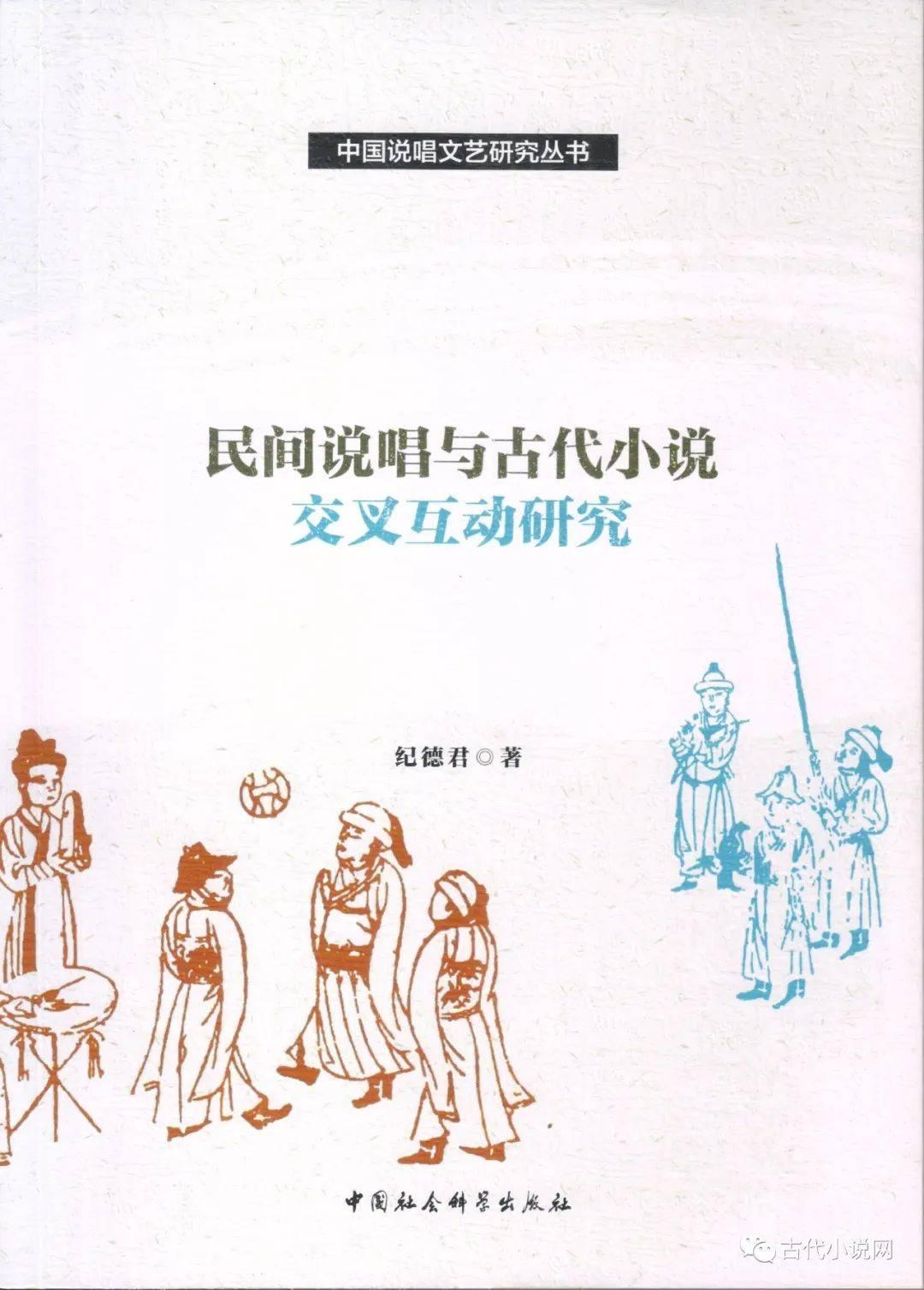 纪德君:《中国说唱文艺研究丛书》前言