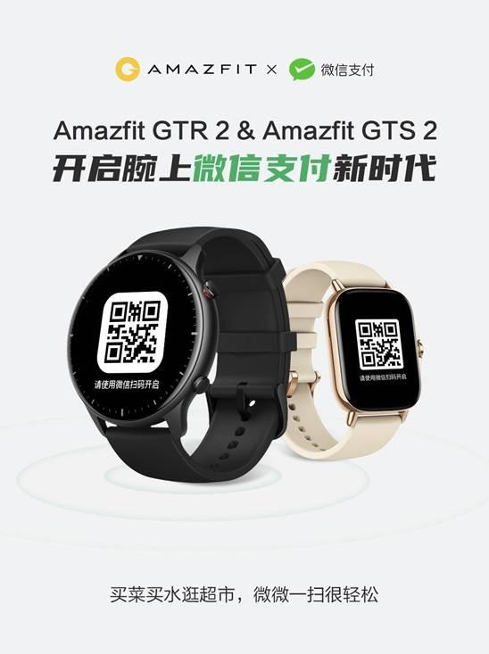 华米:Amazfit GTR 2 与 Amazfit GTS 2 智能手表已支持微信支付