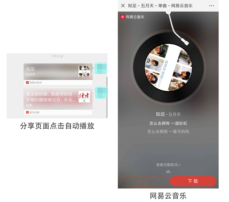微信web开发工具的app