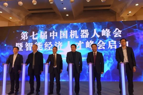 第七届中国人工智能高峰会将于5月26日在浙江宁波余姚揭幕