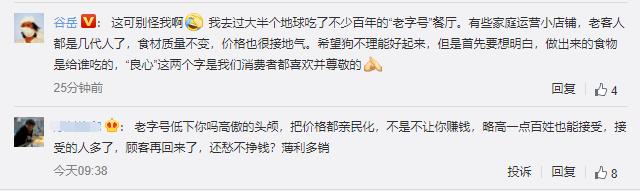 """冲上热搜!百年包子铺退出京城,""""王府井视频""""风波男主再发声:这可别怪我……"""