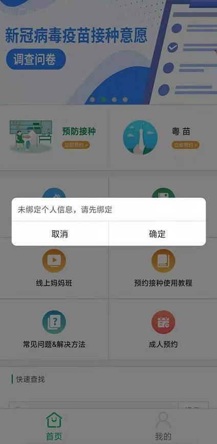 广州番禺疫苗接种预约app_婴儿疫苗接种 自己买的疫苗可以接种吗_广州公积金提取预约app